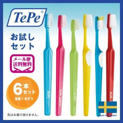 (メール便送料無料)テペ TePe 歯ブラシ お試しセット(6本)各種1本ずつ
