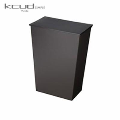 【送料無料】クード ゴミ箱 ワイド ブラック 【 kcud ごみ箱 シンプル 黒 KUDSP WDBK 】【 アドキッチン 】