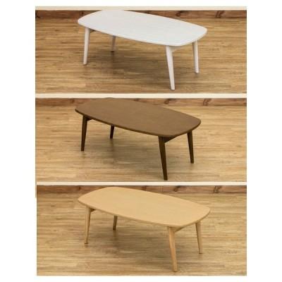折りたたみテーブル 90幅 折れ脚ちゃぶ台 木製リビングセンターテーブル  BONNY おしゃれ安い 白い家具