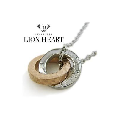 ライオンハート ネックレス レディース LION HEART ダブルリングネックレス 04N135SL ステンレスネックレス