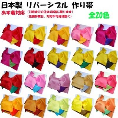 日本製 リバーシブル 浴衣 だらり 変わり結び 浴衣帯 作り帯 ゆかた帯 結び帯