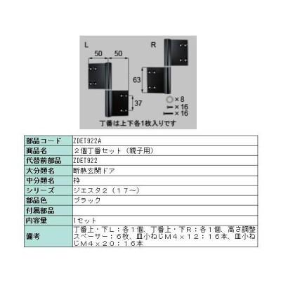リクシル 部品 ジエスタ2 親子 丁番セット 2枚 ZDET922A LIXIL トステム メンテナンス