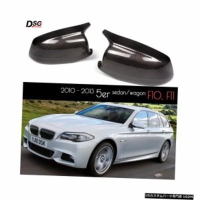 輸入カーパーツ BMW 5シリーズF10 F11用のカーボンファイバー+ ABS外部ウィングミラーハウジング(改造済み)  Car