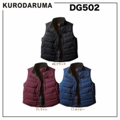 クロダルマ DG502 D.GROW 防風ベスト M~3L KURODARUMA ディーグロウ ウィンドブレーカー