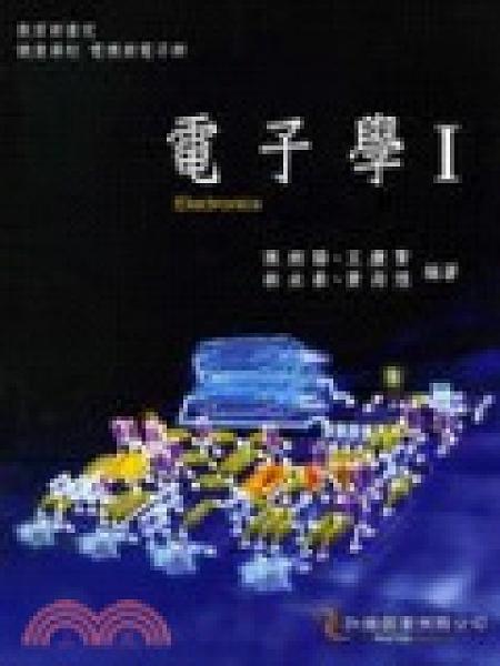 二手書博民逛書店 《【電子學I】》 R2Y ISBN:9867153170│陳炳陽