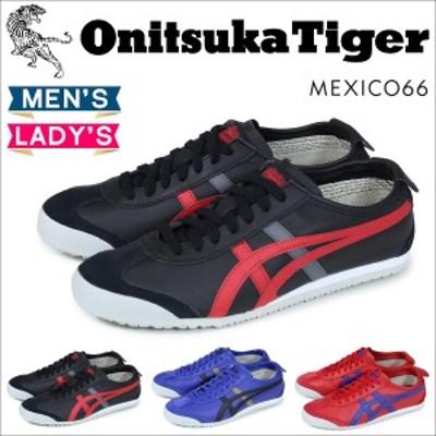 オニツカタイガー Onitsuka Tiger メキシコ66 スニーカー asics メンズ レディース アシックス MEXICO 66 TH4J2L 2345 4590 9023