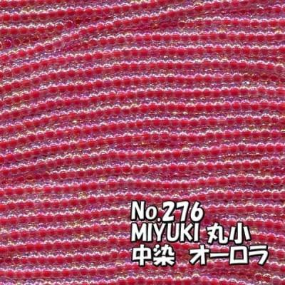 MIYUKI 丸小 糸通しビーズ ms276 中染 オーロラ 赤