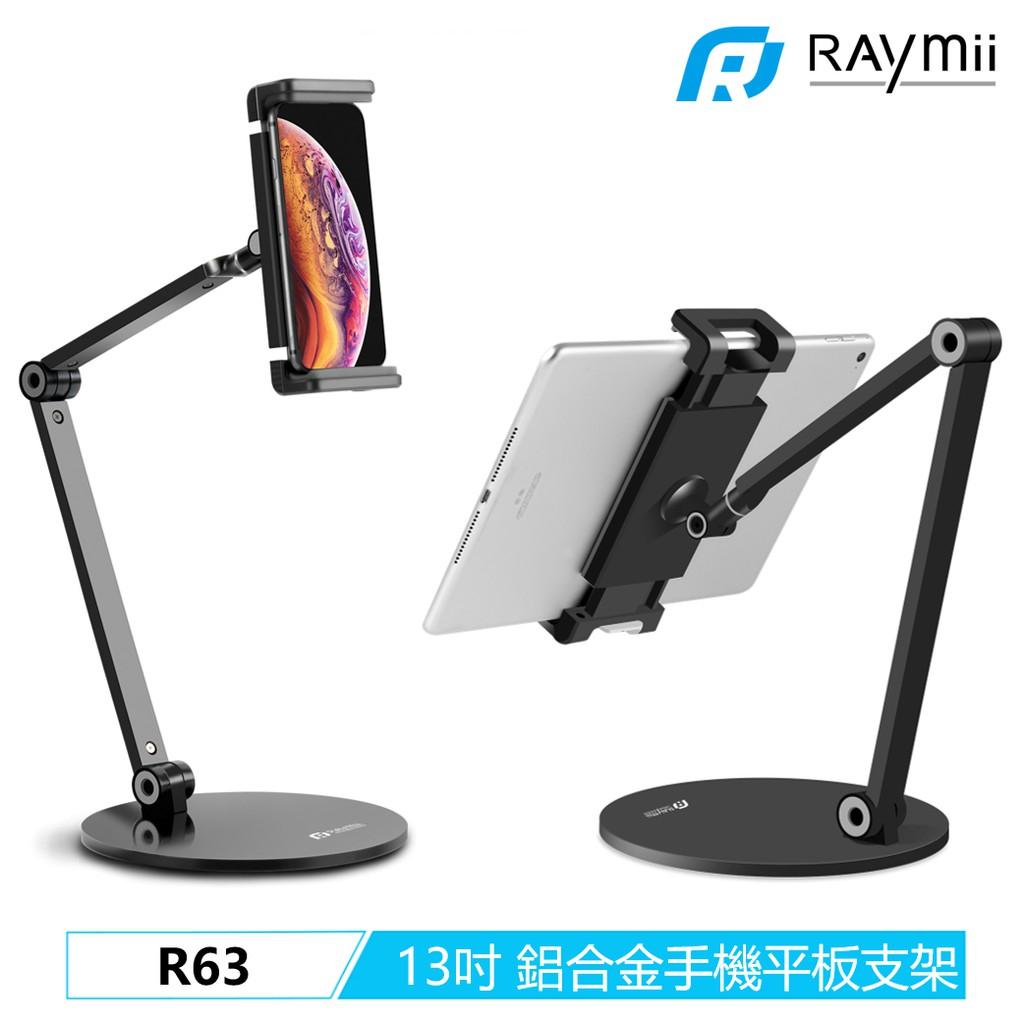 Raymii R63 13吋 鋁合金手機平板支架 手機架 平板支架 平板架 手機支架 增高架 適用於Ipad Pro