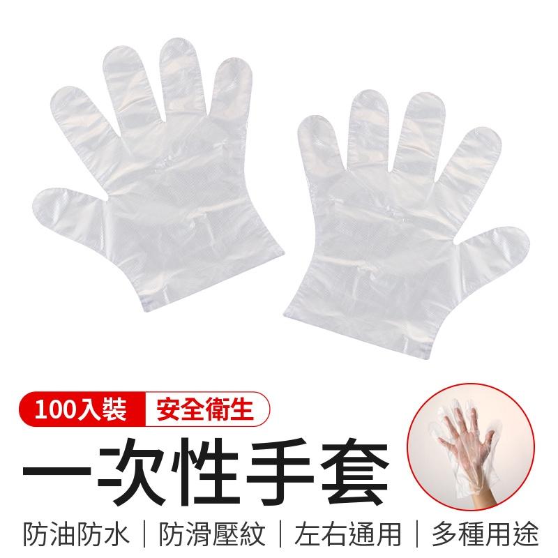 一次性手套 一次性防護手套 拋棄式手套 防水手套 洗碗手套 手扒雞手套 耐油手套 清潔手套 透明手套 衛生手套 100入