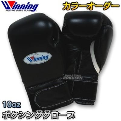 【ウイニング・Winning】カラーオーダーボクシンググローブ プロタイプ 10オンス マジックテープ式 CO-MS-300-B(COMS300B)   ボク