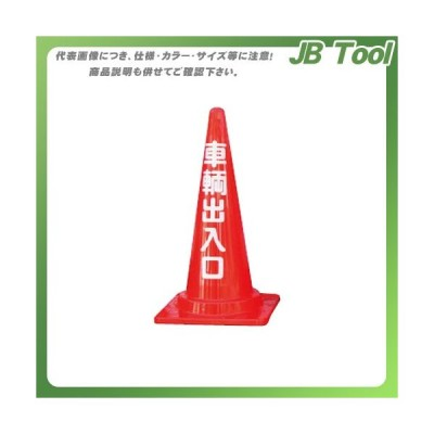 (直送品)安全興業 定番標語入 Cコーン 車輌出入口コーン (25入) CCR-04