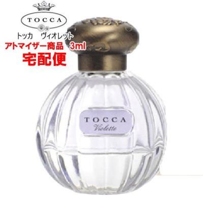 限定品 8月31日まで トッカ ヴィオレット EDP 3ml 香水 レディース メンズ アトマイザー お試し 人気