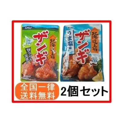 ザンギミックス 日本製粉 北海道限定 レギュラー味×1袋 うま塩味×1袋 2種食べ比べセット からあげ粉