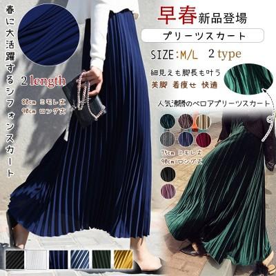 【2枚購入でおまけ付き】上品なベロア素材スカート プリーツスカート ロング丈プリーツスカート ベロアスカート 着こなしを格上げベロア素材 光沢感 ウォーム感あり