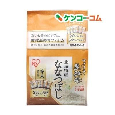 令和2年産 アイリスオーヤマ 生鮮米 北海道産ななつぼし ( 1.5kg )/ アイリスフーズ
