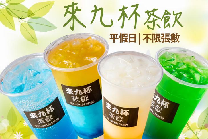 【台南】來九杯茶飲 #GOMAJI吃喝玩樂券#電子票券#美食餐飲