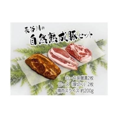コクのある旨味とジューシーさが特徴!!『長谷川の自然熟成豚セット』(ロース味噌漬、ロース(厚切り)、精肉スライス)