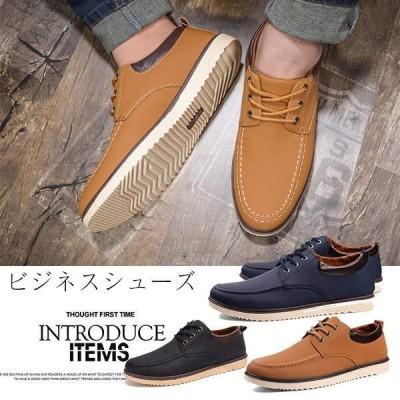 ビジネスシューズ メンズ カジュアルシューズ フラットシューズ コンフォートシューズ シューズ PU革靴 紐靴 デッキシューズ 紳士靴 防滑性 防水性 衝撃吸収