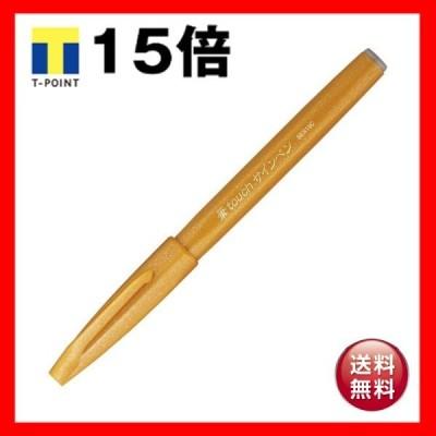 (まとめ) ぺんてる 筆タッチサインペン SES15C-Y イエローオーカー 1本入 〔×20セット〕