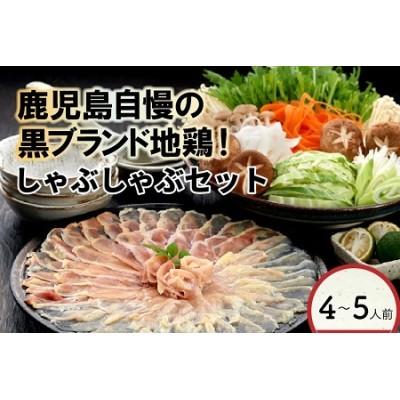 028-06 黒さつま鶏のしゃぶしゃぶセット(4~5人前)