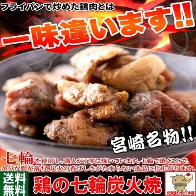 お中元 2021宮崎名物!!鶏の七輪炭火焼200g ( 50g×4袋 )  ポイント消化 お肉 肉 鶏 鶏の炭火焼き 送料無料