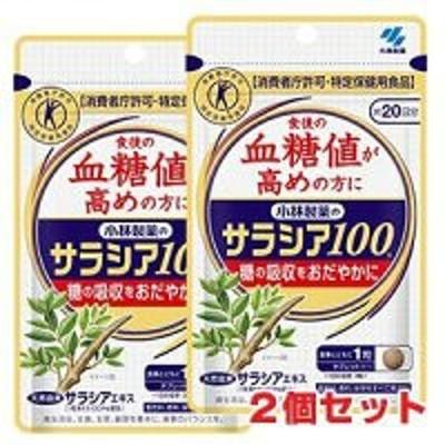 「特定保健用食品」サラシア100 60粒・約20日分×2袋(小林製薬)