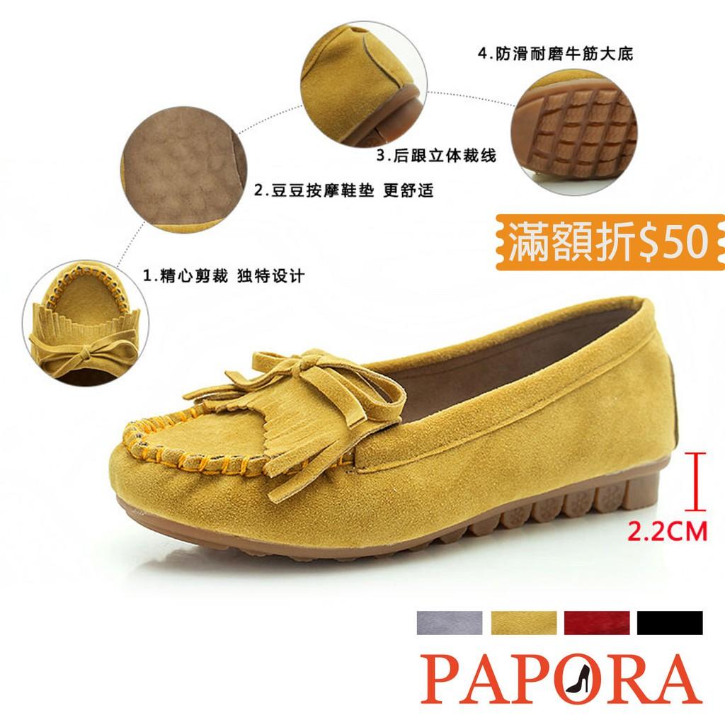 PAPORA 豆豆鞋 流蘇平底鞋樂福鞋 軟底包鞋 ~ 偏小