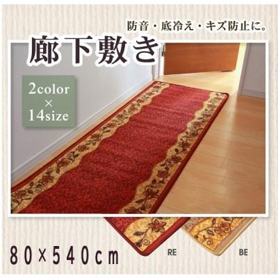 廊下敷き 廊下用マット 80×540cm 長方形 クラシック柄