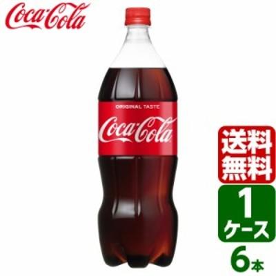 コカ・コーラ 1.5L PET 1ケース×6本入 送料無料