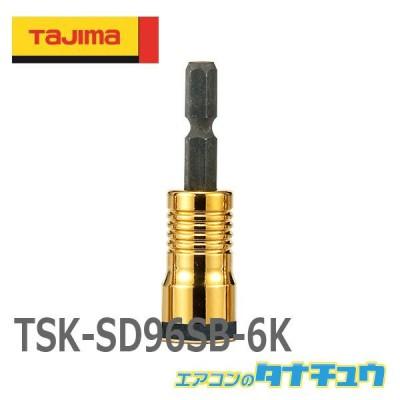 TSK-SD96SB-6K タジマ 電ドルソケット SD SDボールロック (/TSK-SD96SB-6K/)