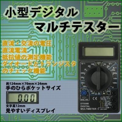 小型デジタルマルチテスター DT-830B 【直流・交流電圧、抵抗測定】 マルチテスター