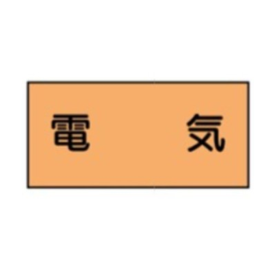 流体名表示ステッカー電気用 電気 10枚1組 小40×60 1