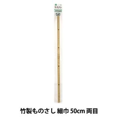 ものさし 『竹製ものさし 細巾 50cm 両目』 KA 近畿編針