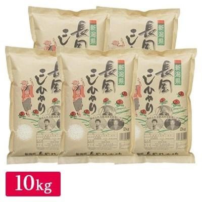 ■【精米】令和元年産 新潟県 長岡産 コシヒカリ クラフト 10kg(2kg×5)