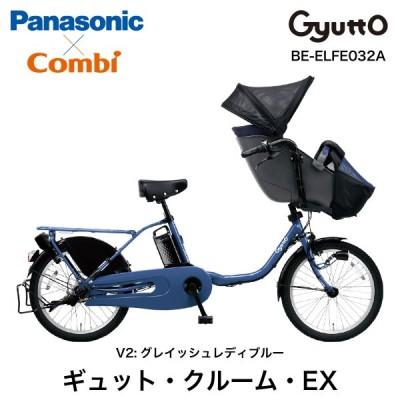電動自転車 ギュットクルームEX BE-ELFE032A パナソニック 20インチ 3段変速 16Ah ギュット クルーム 電動アシスト自転車 3人乗り V2:グレイッシュレディブルー
