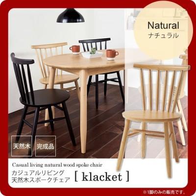 ナチュラル : カジュアルリビング 天然木スポークチェア(klacket) (ナチュラル) イス 椅子 リビングチェア ワーク デスクチェア 食卓 勉強 学習 書斎 木製