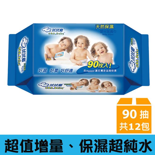 拭拭樂 天然保濕嬰兒柔濕巾(增量版90抽x12包/箱)