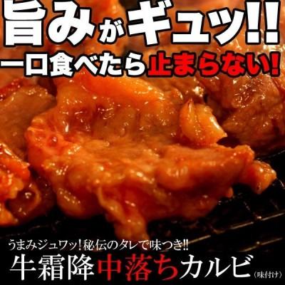 うまみジュワッ!秘伝のタレで味つき 牛霜降中落ちカルビどっさり500g(味付け)[A冷凍]