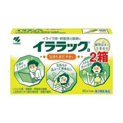 (第2類医薬品)イララック ( 20カプセル*2箱セット )