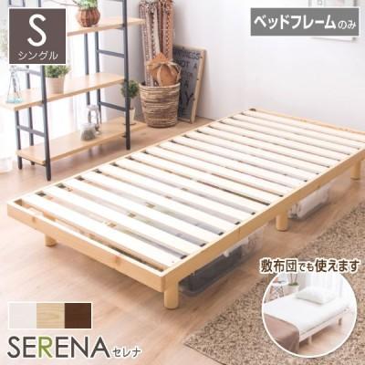 すのこベッド ヘッドレス セレナ 頑丈 ベッドフレーム ベッド シングル シングルベッド 敷布団向け すのこ スノコ ヘッドレスベッド