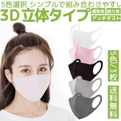 【2-3営業日発送】マスク 夏用 冷感マスク マスク 冷感 ひんやり マスク 在庫あり 夏 マスク 涼しい マスク 冷感マスク 洗えるマスク 5枚 レディース メンズ