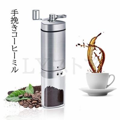 コーヒーミル 手動 手挽きコーヒーミル 手動式 コンパクト 粒度調節可能 アウトドア セラミック刃 小型 コーヒーグラインダー 手挽き コーヒー 電力不要