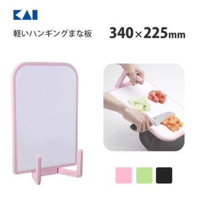 まな板 340×225mm 軽い ハンギング 貝印 / 日本製 ピンク グリーン ブラック 取っ手付き カッティングボード まな板 /