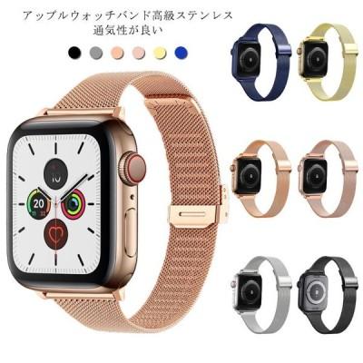 apple watch バンド おしゃれ アップルウォッチ 送料無料 替えベルト Apple Watch Band 38/40mm 42/44mm ス