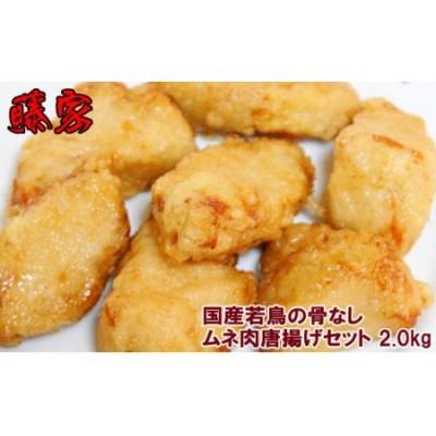 下関名物!からあげ藤家の国産若鶏のムネ肉唐揚げセット2.0kg ~小麦・卵不使用~(DJ104SM)