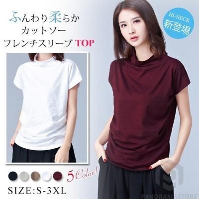 tシャツ レディース おしゃれ 半袖 フレンチスリーブ オフタートル ゆったり 大きいサイズあり 無地 秋冬 トップス カットソー ティー