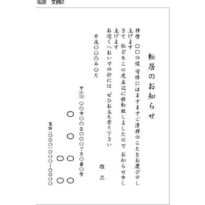 転居 文例2/印刷代込み 官製はがき(はがき代込み)/100枚