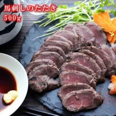 [記念]【馬肉のたたき 500g】<高級品>刺身用の新鮮な馬刺しを直火で焼き上げ、香ばしく風味豊かに仕上げました(小分け)