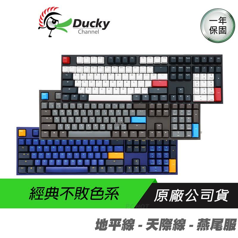 Ducky ONE 2 DKON1808 Horizon 地平線 Skyline 天際線 Tuxedo 燕尾服 108鍵