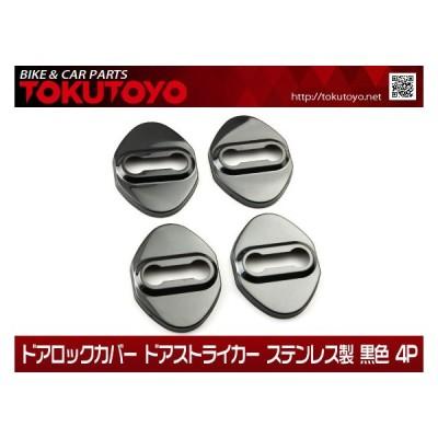 ヴェゼル N-BOX フィット用 ドアロックカバー ドアストライカー メタルカバー ステンレス製 黒色 4P TOKUTOYO(トクトヨ)